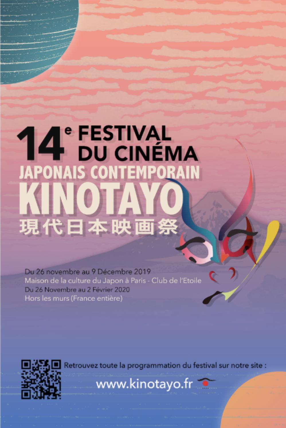 Le festival du cinéma japonais contemporain revient pour une 14ème édition